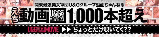 えち動画1,000超えU&Gグループ動画ちゃんねる